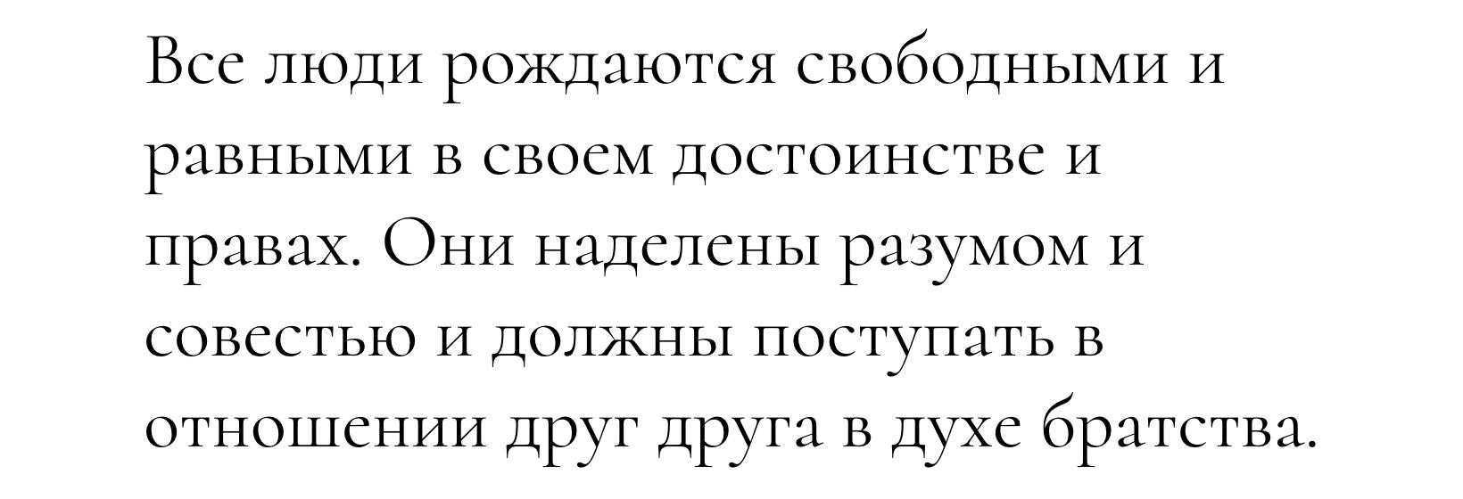cormorant font banner5