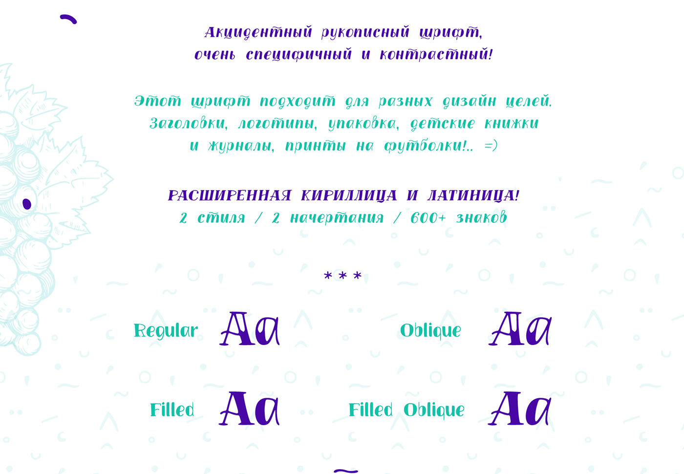 Vova-Egoshin_TM-Vinograd-free-fonts_310117_prev02